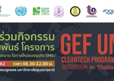 """กิจกรรมประชาสัมพันธ์โครงการ GEF UNIDO Cleantech Programme for SMEs in Thailand """"นวัตกรรมเทคโนโลยีสะอาด โอกาสใหม่ของธุรกิจ SMEs"""""""